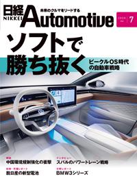 日経Automotive2020年7月号