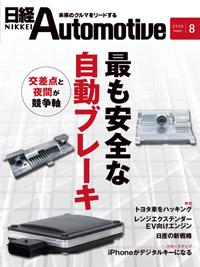 日経Automotive2020年8月号