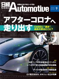 日経Automotive2020年9月号