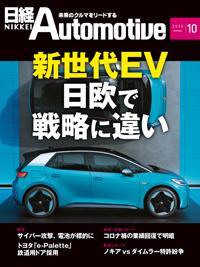 日経Automotive2020年10月号