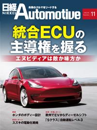 日経Automotive2020年11月号