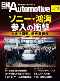 日経Automotive2020年12月号