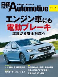 日経Automotive2021年1月号
