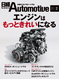日経Automotive2021年2月号