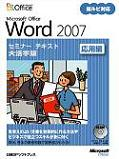 Microsoft Office Word 2007セミナーテキスト 応用編 大活字版