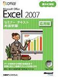 Microsoft Office Excel 2007セミナーテキスト 応用編 大活字版