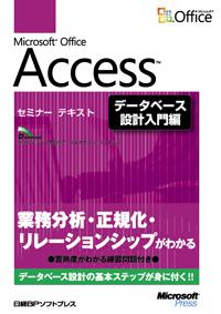 Microsoft Office Access セミナーテキスト データベース設計入門編