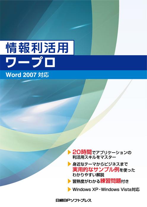 情報利活用 ワープロ Word 2007対応