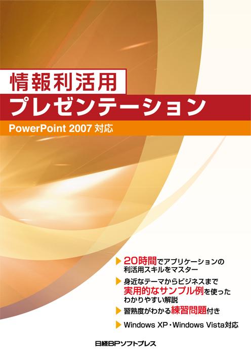 情報利活用 プレゼンテーション PowerPoint 2007対応