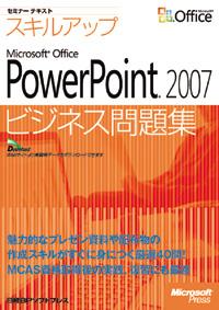 セミナー テキスト スキルアップ Microsoft Office PowerPoint 2007 ビジネス問題集