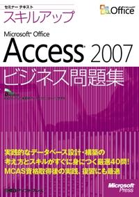 セミナー テキスト スキルアップ Microsoft Office Access 2007 ビジネス問題集