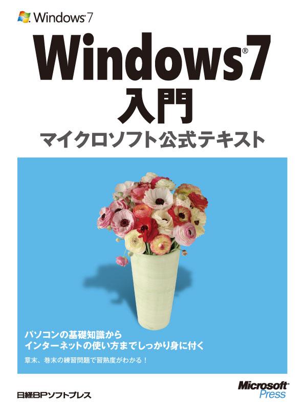 Windows 7 入門 マイクロソフト公式テキスト
