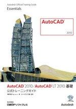 AutoCAD 2010 / AutoCAD LT 2010基礎 公式トレーニングガイド