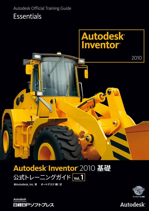 Autodesk Inventor 2010基礎 公式トレーニングガイド Vol.1