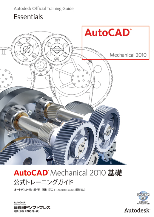 AutoCAD Mechanical 2010基礎 公式トレーニングガイド