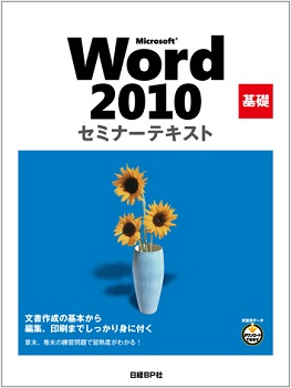 Microsoft Word 2010 基礎 セミナーテキスト