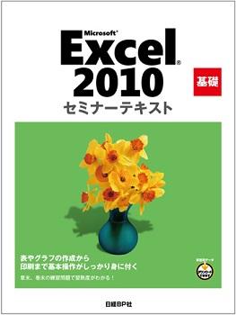 Microsoft Excel 2010 基礎 セミナーテキスト