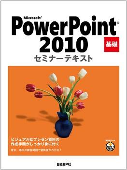 日経bp shop microsoft powerpoint 2010 基礎 セミナーテキスト