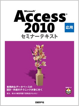 Microsoft Access 2010 応用 セミナーテキスト