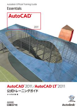 AutoCAD 2011/AutoCAD LT 2011 公式トレーニングガイド