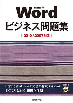 Microsoft Word ビジネス問題集[2010/2007対応]