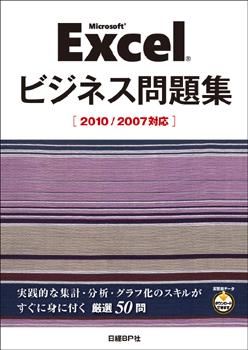 Microsoft Excel ビジネス問題集[2010/2007対応]