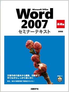 Microsoft Office Word 2007 セミナーテキスト 基礎編 [新装版]