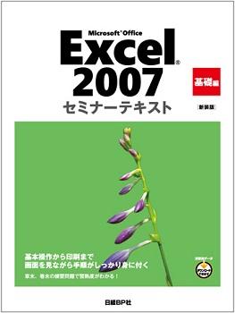 Microsoft Office Excel 2007 セミナーテキスト 基礎編 [新装版]