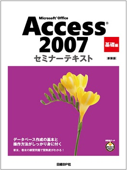 Microsoft Office Access 2007 セミナーテキスト 基礎編 [新装版]