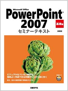 Microsoft Office PowerPoint 2007 セミナーテキスト 基礎編 [新装版]