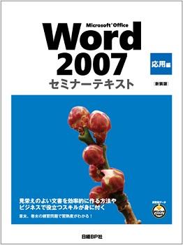 Microsoft Office Word 2007 セミナーテキスト 応用編 [新装版]