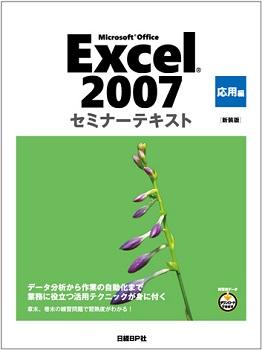Microsoft Office Excel 2007 セミナーテキスト 応用編 [新装版]