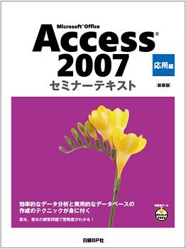 Microsoft Office Access 2007 セミナーテキスト 応用編 [新装版]