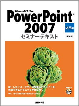 Microsoft Office PowerPoint 2007 セミナーテキスト 応用編 [新装版]
