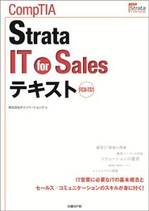 CompTIA Strata IT for Salesテキスト
