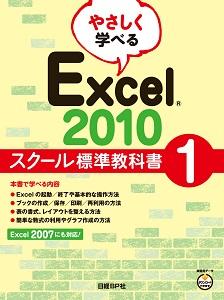やさしく学べる Excel 2010 スクール標準教科書1