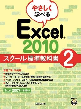 やさしく学べる Excel 2010 スクール標準教科書2