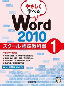 やさしく学べる Word 2010 スクール標準教科書1
