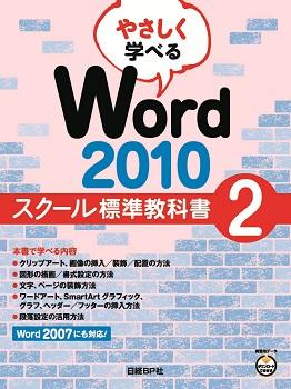 やさしく学べる Word 2010 スクール標準教科書2