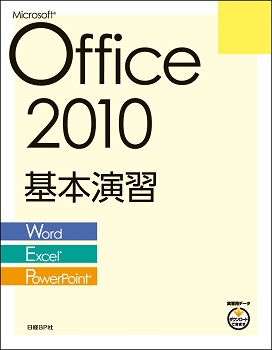 Microsoft Office 2010基本演習[Word/Excel/PowerPoint]