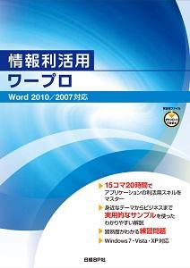 情報利活用 ワープロ Word 2010/2007対応