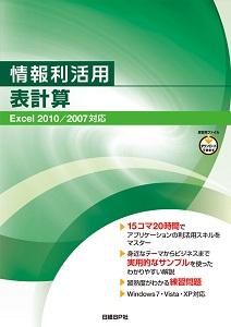 情報利活用 表計算 Excel 2010/2007対応