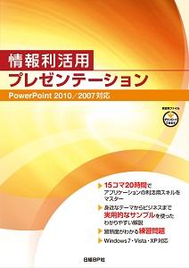 情報利活用 プレゼンテーション PowerPoint 2010/2007対応