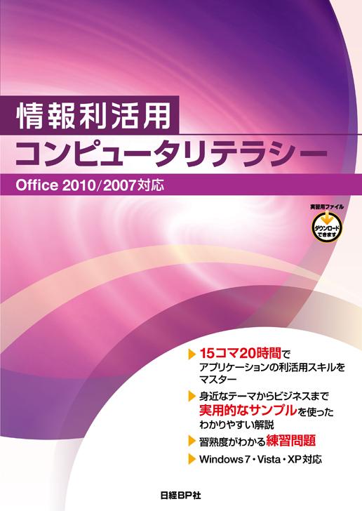 情報利活用 コンピュータリテラシー Office 2010/2007対応