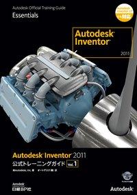 Autodesk Inventor 2011公式トレーニングガイド Vol.1