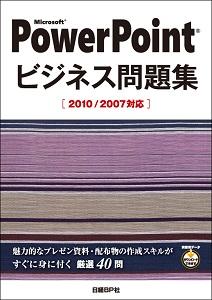 Microsoft PowerPoint ビジネス問題集[2010/2007対応]