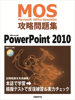 Microsoft Office Specialist (MOS) 攻略問題集 Microsoft PowerPoint 2010