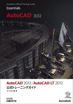 AutoCAD 2012/AutoCAD LT 2012 公式トレーニングガイド