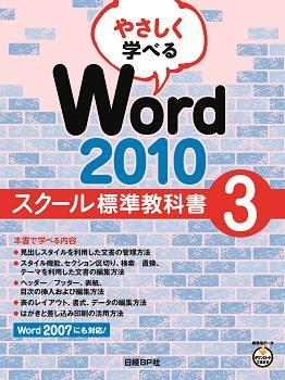 やさしく学べる Word 2010 スクール標準教科書3