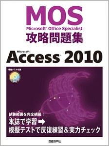 Microsoft Office Specialist (MOS)攻略問題集 Microsoft Access 2010